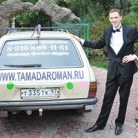 Транспорт тамады - надеюсь узнаете на улице